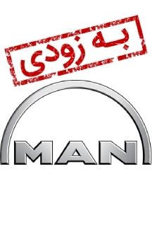 تصویر برای تولیدکننده: مان MAN